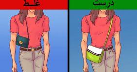 کیف دوشی مناسب با فرم بدن