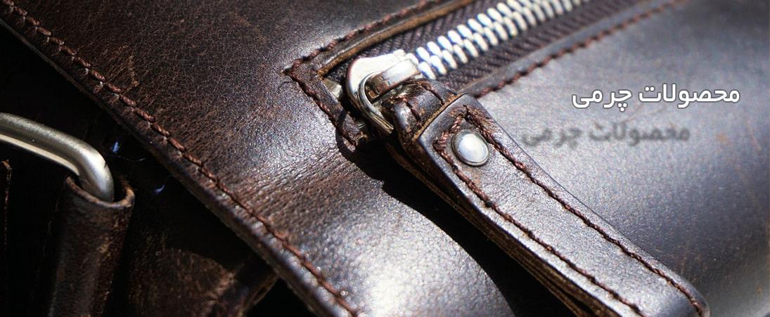 محصولات چرم کیف من - 546 min - کیف من